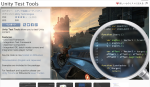 20151009_unity_test_tools_01